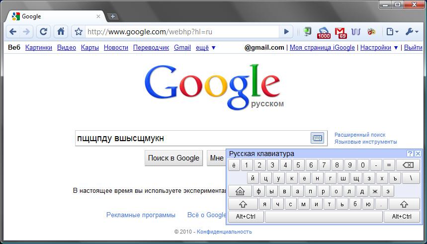 descargar teclado virtual